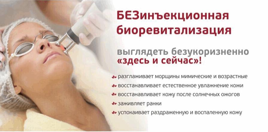 lazernaya-biorevitalizaciya v Habarovske