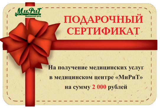 podarochnyy sertifikat v med centr mirit