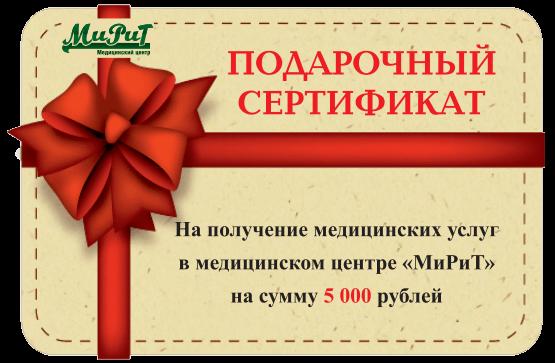 podarochnyy sertifikat v med centr Habarovska